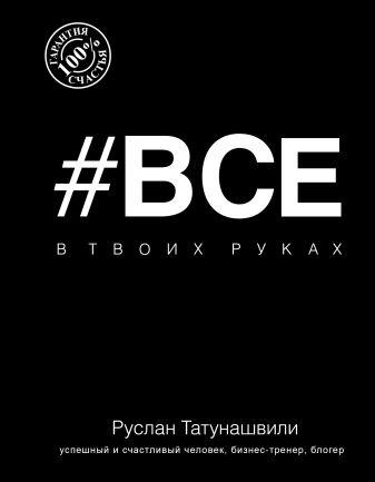 Руслан Татунашвили - Все в твоих руках обложка книги
