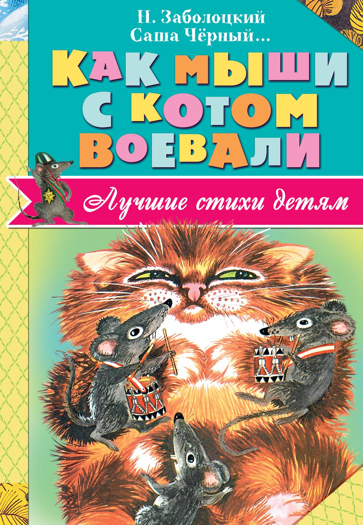 Н. Заболоцкий, Саша Чёрный, Ю. Владимиров, А. Введенский Как мыши с котом воевали