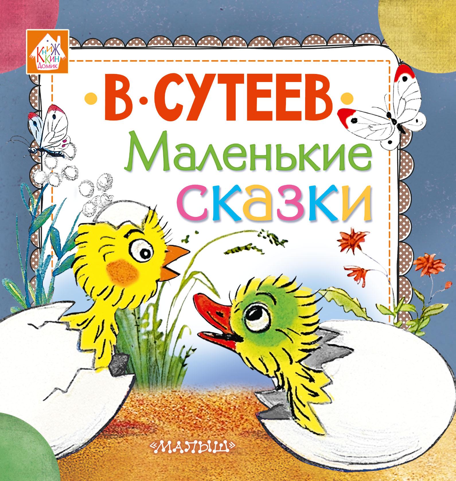 В. Сутеев Маленькие сказки королев в экономика и рынок для девчонок и мальчишек