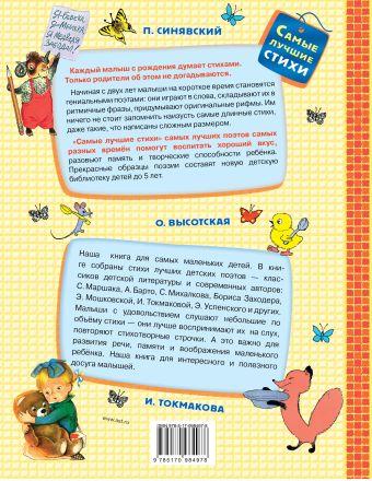 Самым маленьким в детском саду С. Маршак, С. Михалков, Э. Успенский, А. Барто, К. Чуковский и др.