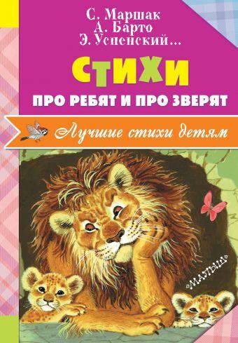 Стихи про ребят и про зверят С. Маршак, А. Барто, Э. Успенский