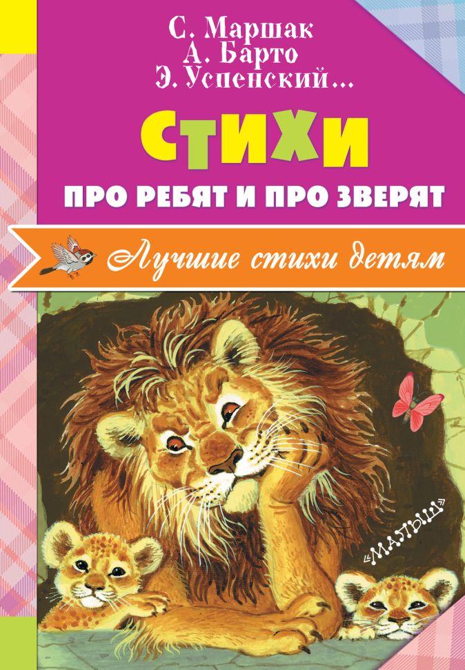 С. Маршак, А. Барто, Э. Успенский - Стихи про ребят и про зверят обложка книги