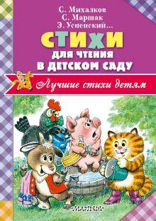 Стихи для чтения в детском саду