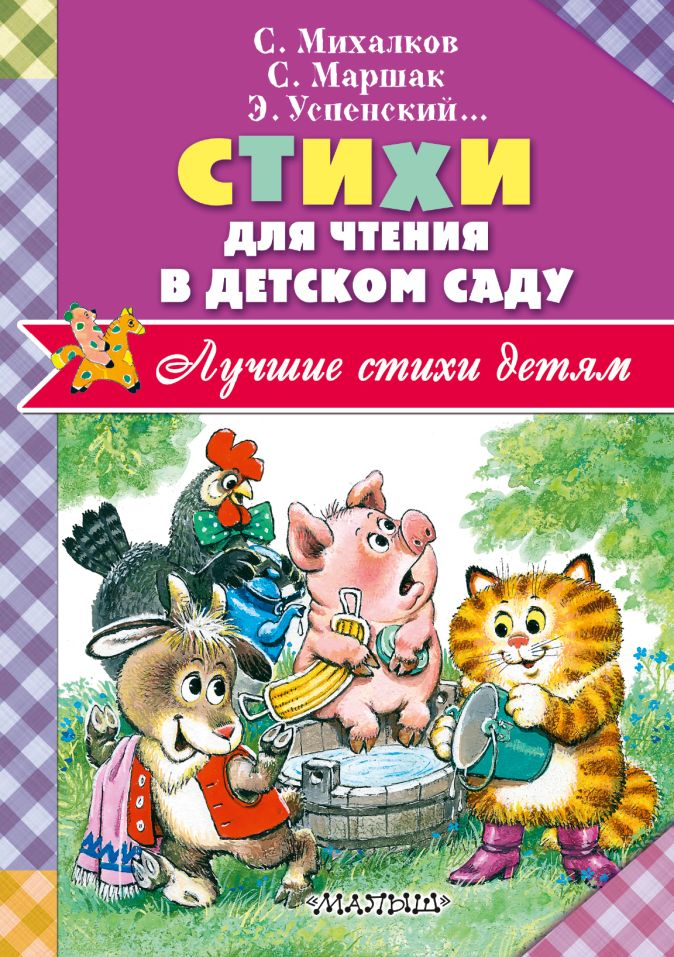 Стихи для чтения в детском саду С. Маршак, Н. Заболоцкий, С. Михалков и др.