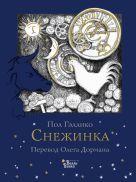 Гэллико П., Дорман О.В., - Снежинка' обложка книги