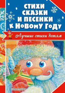 Стихи, сказки и песенки к Новому году