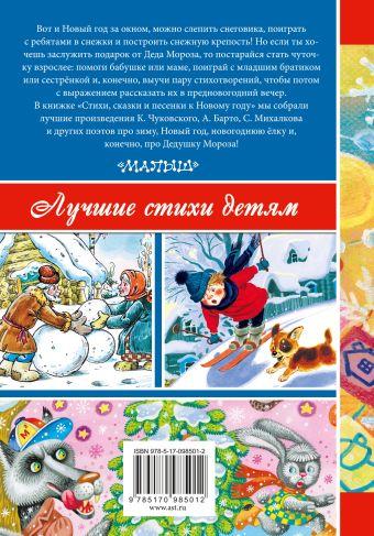 Стихи, сказки и песенки к Новому году А. Барто, С. Маршак, К. Чуковский, А. Усачев и др.