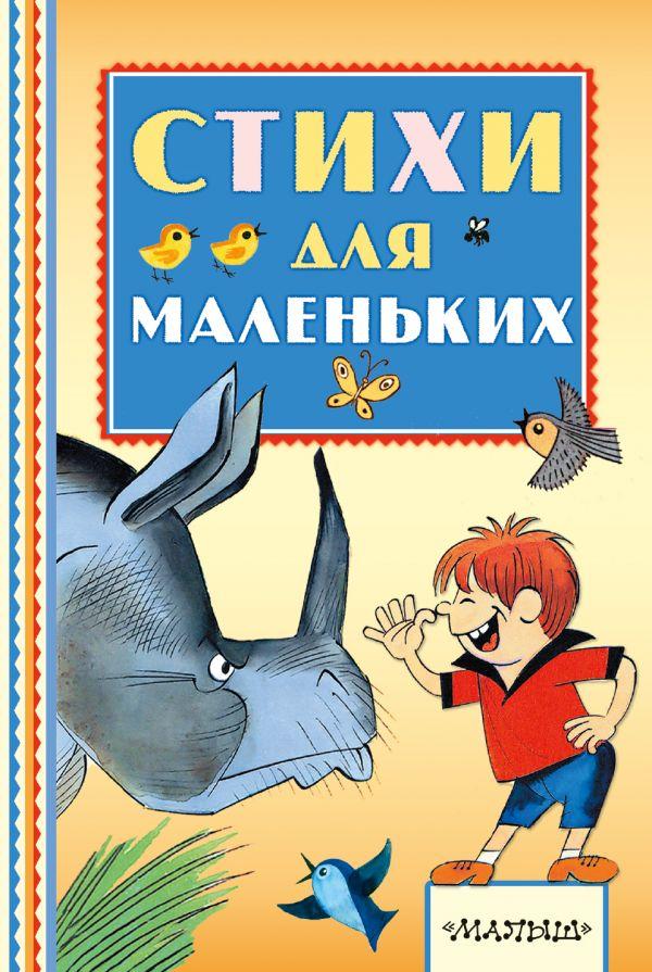 Стихи для маленьких Маршак С.Я., Михалков С.В., Барто А.Л.