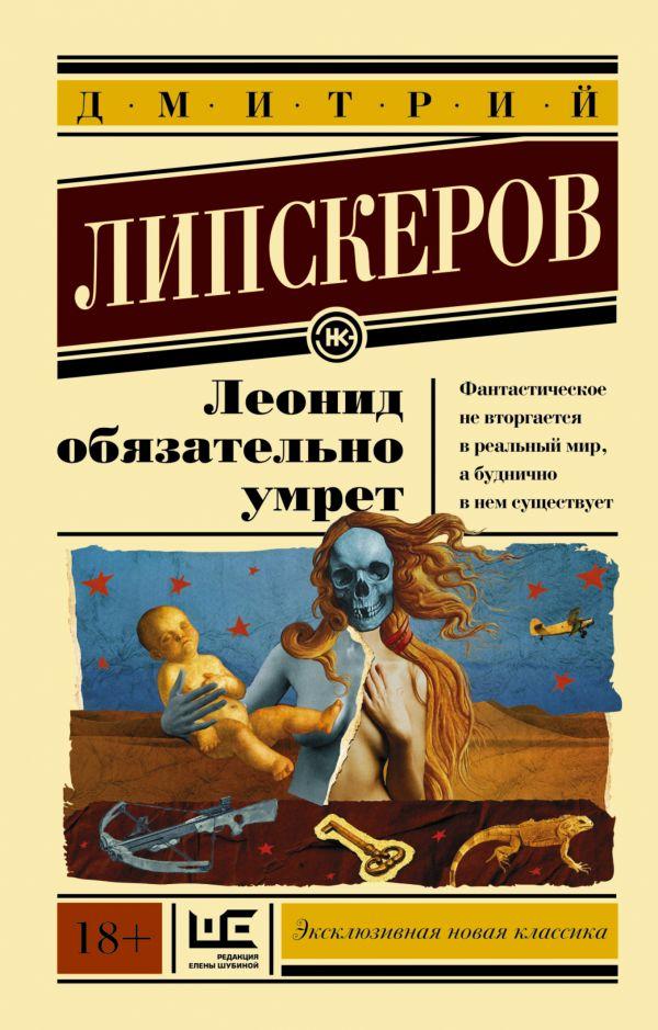 Леонид обязательно умрет Липскеров Д.М.