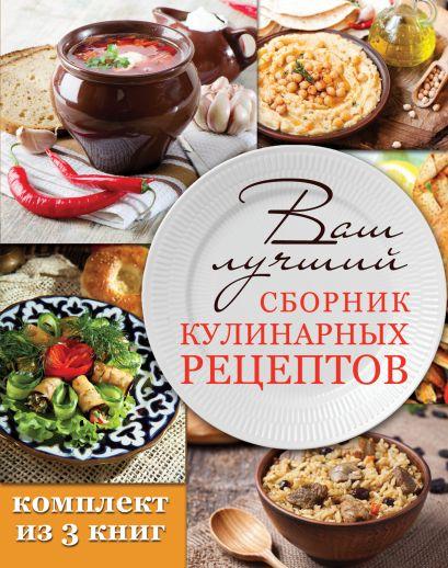 Ваш лучший сборник кулинарных рецептов - фото 1