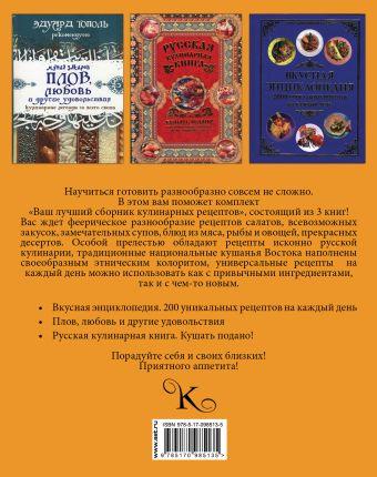 Ваш лучший сборник кулинарных рецептов Вороникова Е.С.
