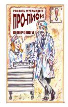 Мухамадеев Р.Х. - Про-писи венеролога' обложка книги