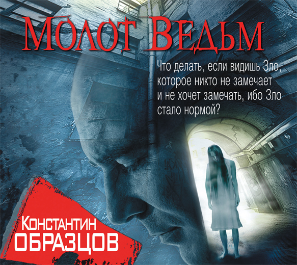 Образцов К. - Молот Ведьм  (на CD диске) обложка книги