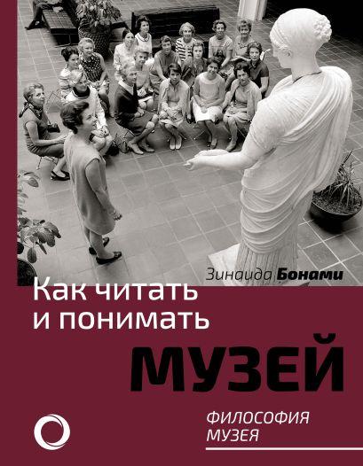 Как читать и понимать музей. Философия музея - фото 1