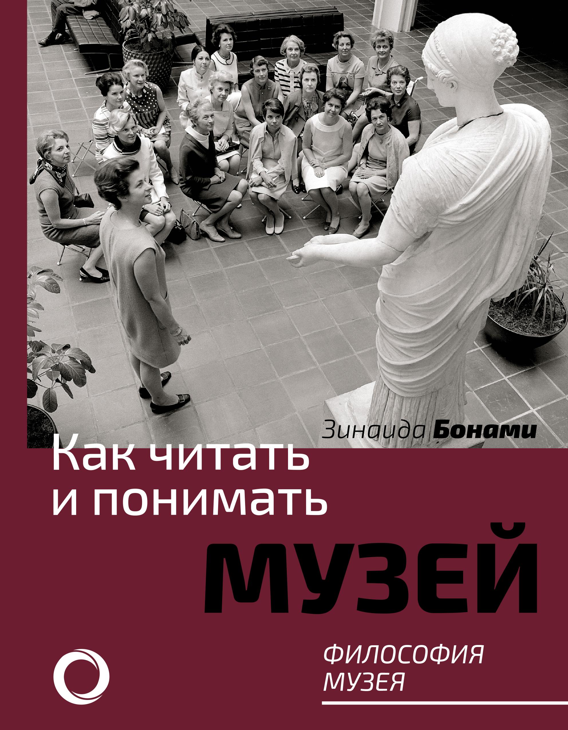 Зинаида Бонами Как читать и понимать музей. Философия музея музей проектируя будущее