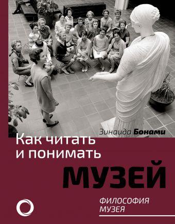 Как читать и понимать музей. Философия музея Зинаида Бонами