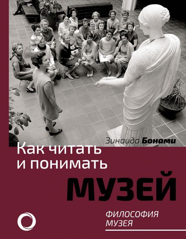 Zakazat.ru: Как читать и понимать музей. Философия музея. Бонами Зинаида