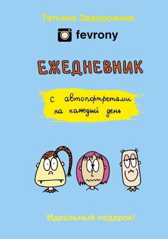 Татьяна Задорожняя (fevrony) - Fevrony. Ежедневник обложка книги