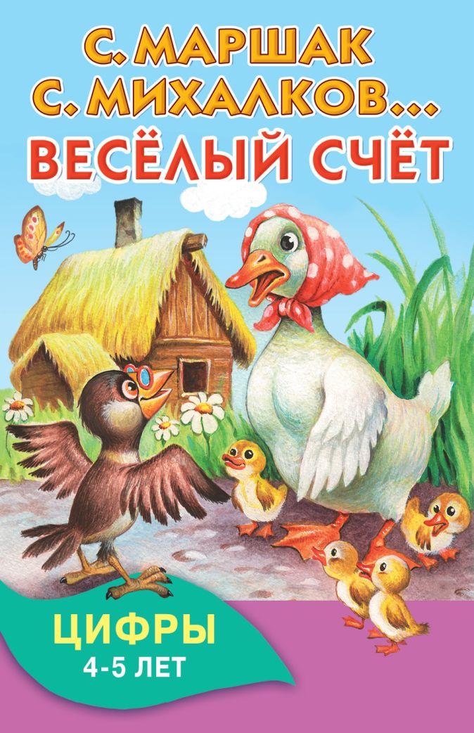 С. Маршак - Весёлый счёт обложка книги
