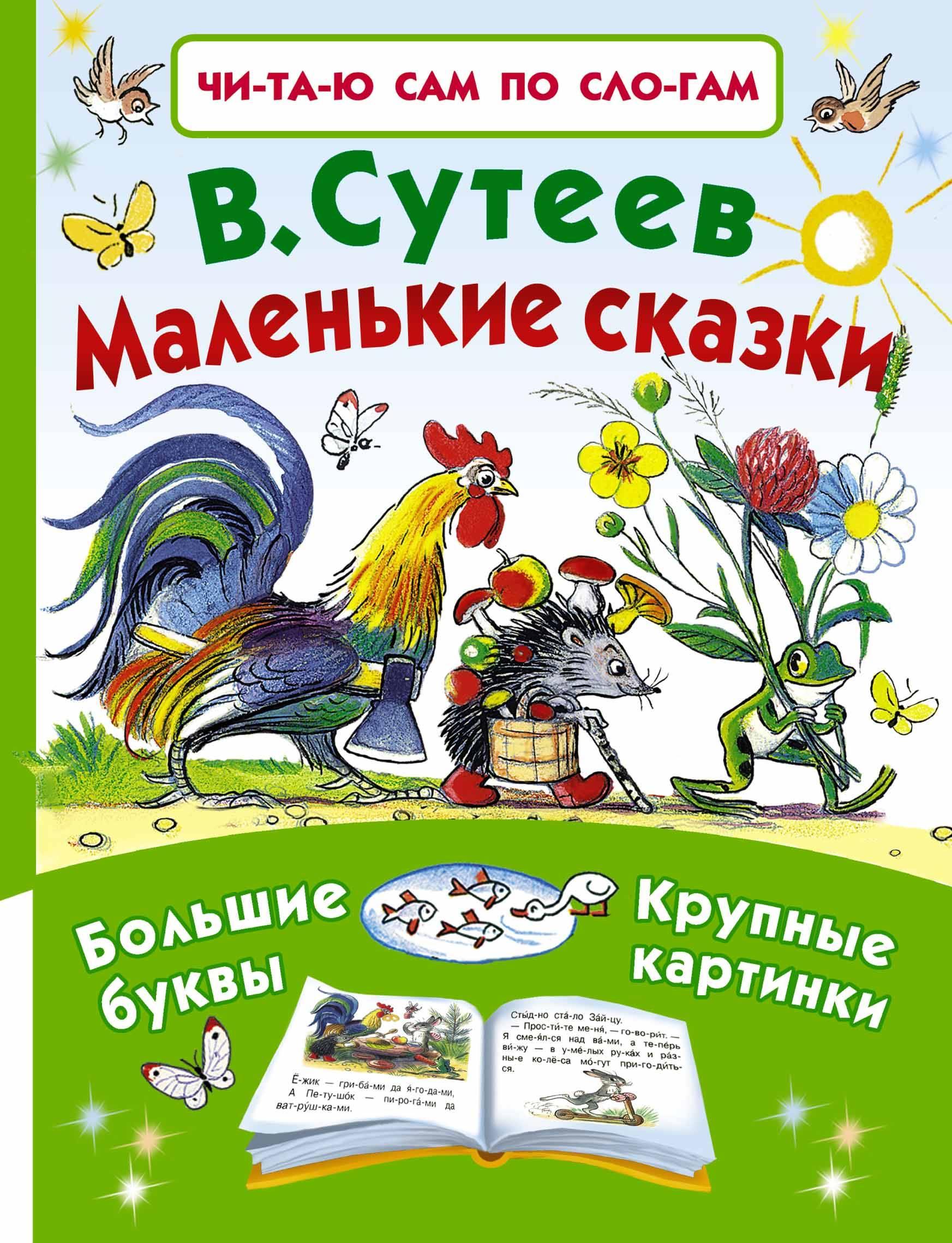 Сутеев В.Г. Маленькие сказки