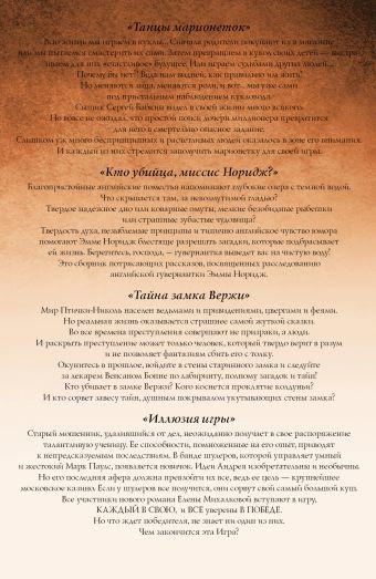 Настоящий детектив (из 4 книг Михалковой) Елена Михалкова