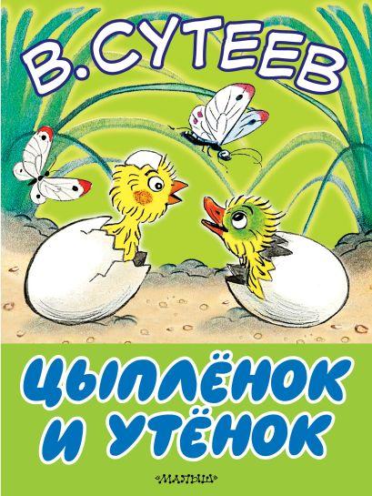 Цыплёнок и утёнок - фото 1