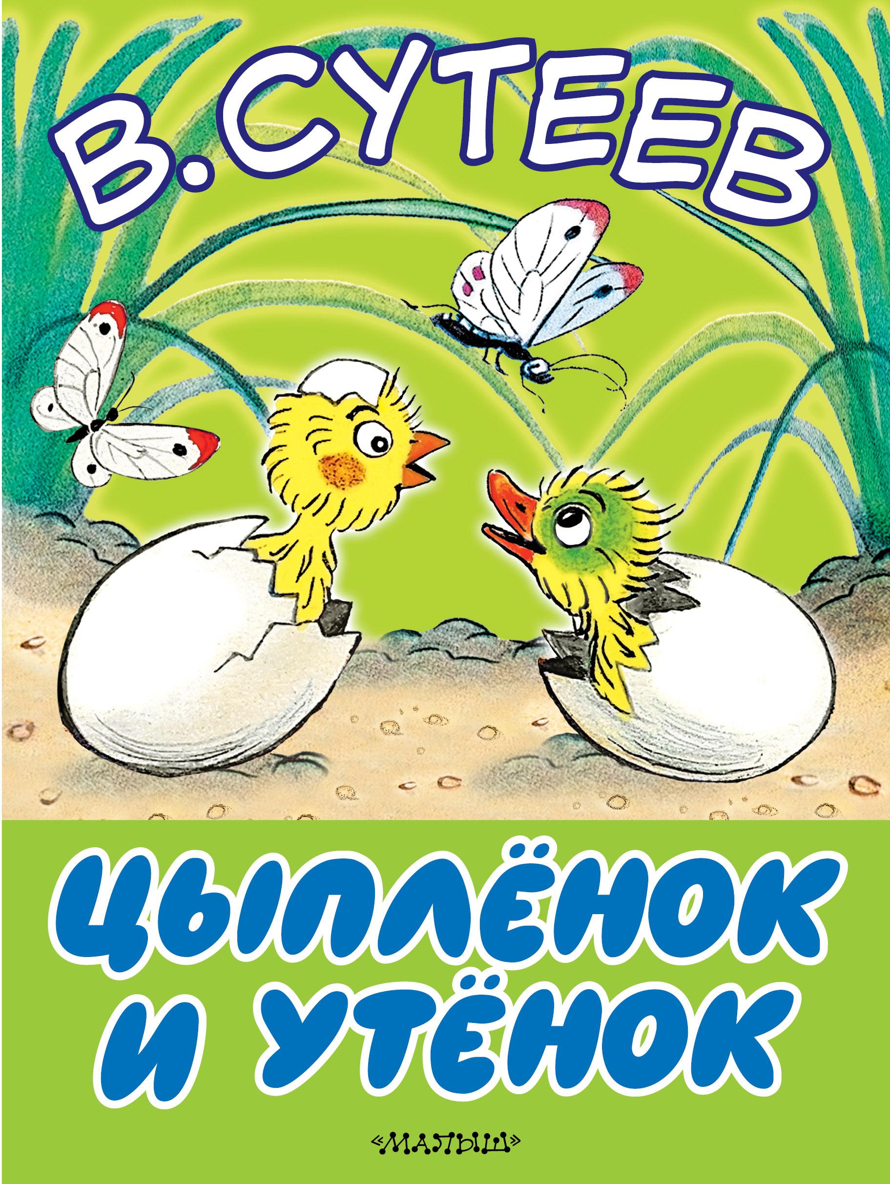 Сутеев В.Г. Цыплёнок и утёнок