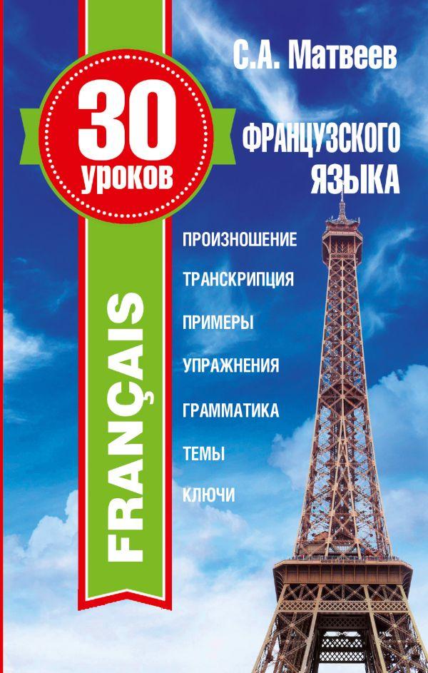 30 уроков французского языка Матвеев С.А.