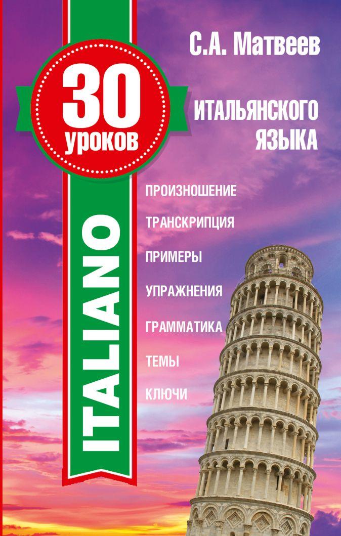 С. А. Матвеев - 30 уроков итальянского языка обложка книги