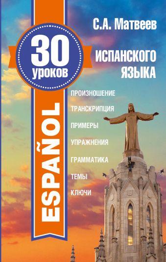 30 уроков испанского языка Матвеев С.А.