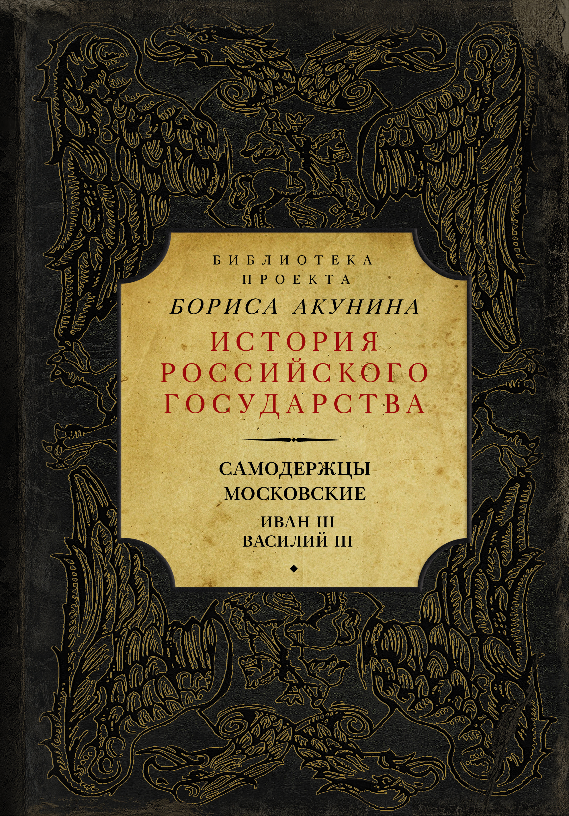 Борис Акунин Самодержцы московские. Иван III. Василий III