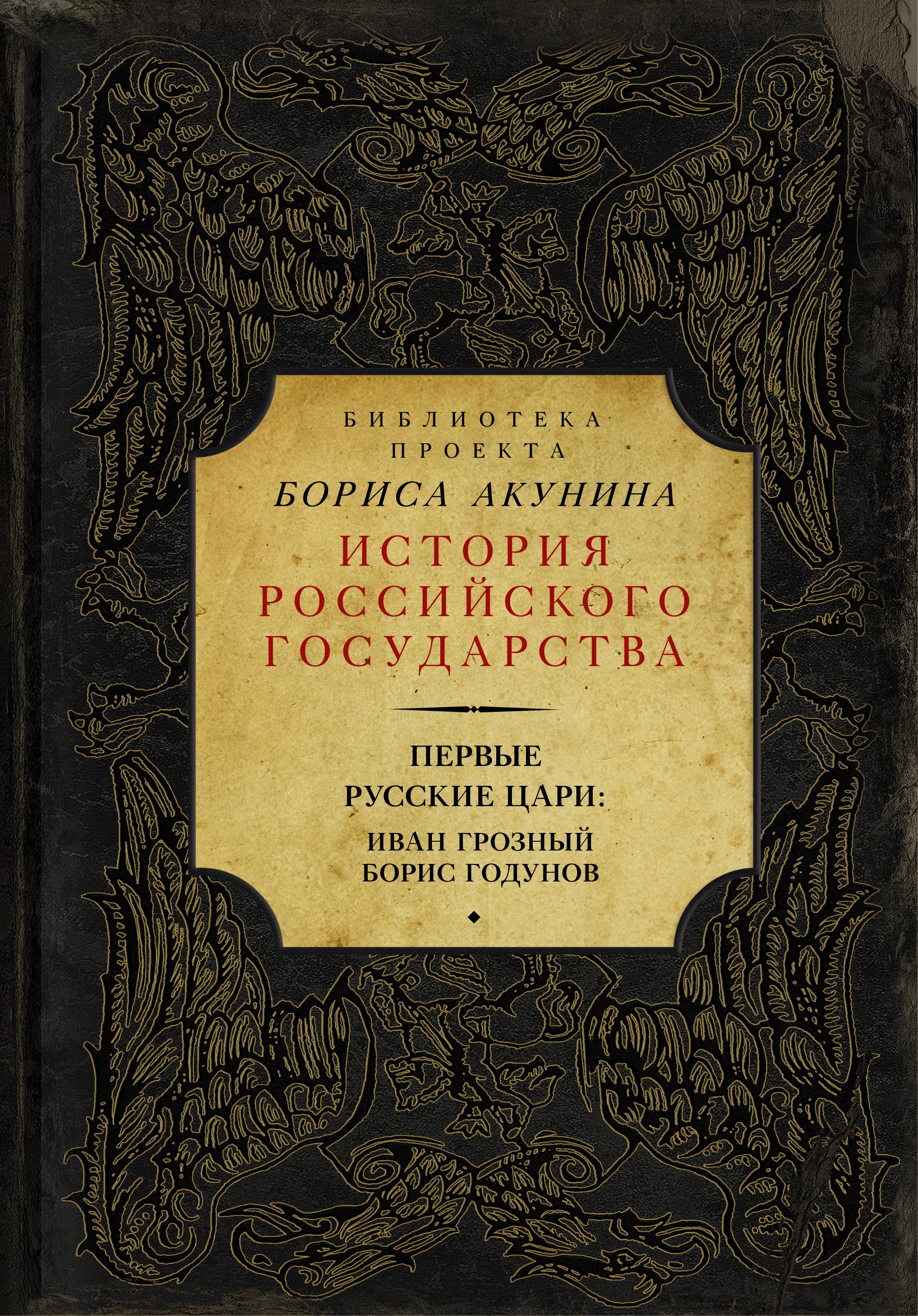 Акунин Б. Первые русские цари: Иван Грозный. Борис Годунов