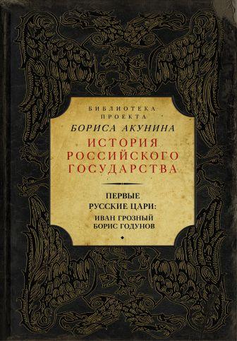Борис Акунин - Первые русские цари: Иван Грозный. Борис Годунов обложка книги