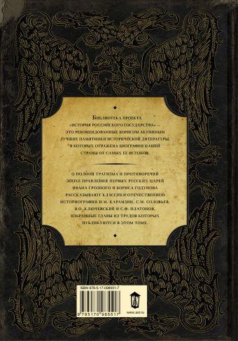 Первые русские цари: Иван Грозный. Борис Годунов Борис Акунин