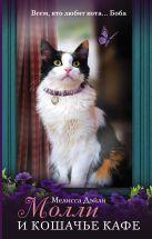 Дэйли Мелисса - Молли и кошачье кафе' обложка книги