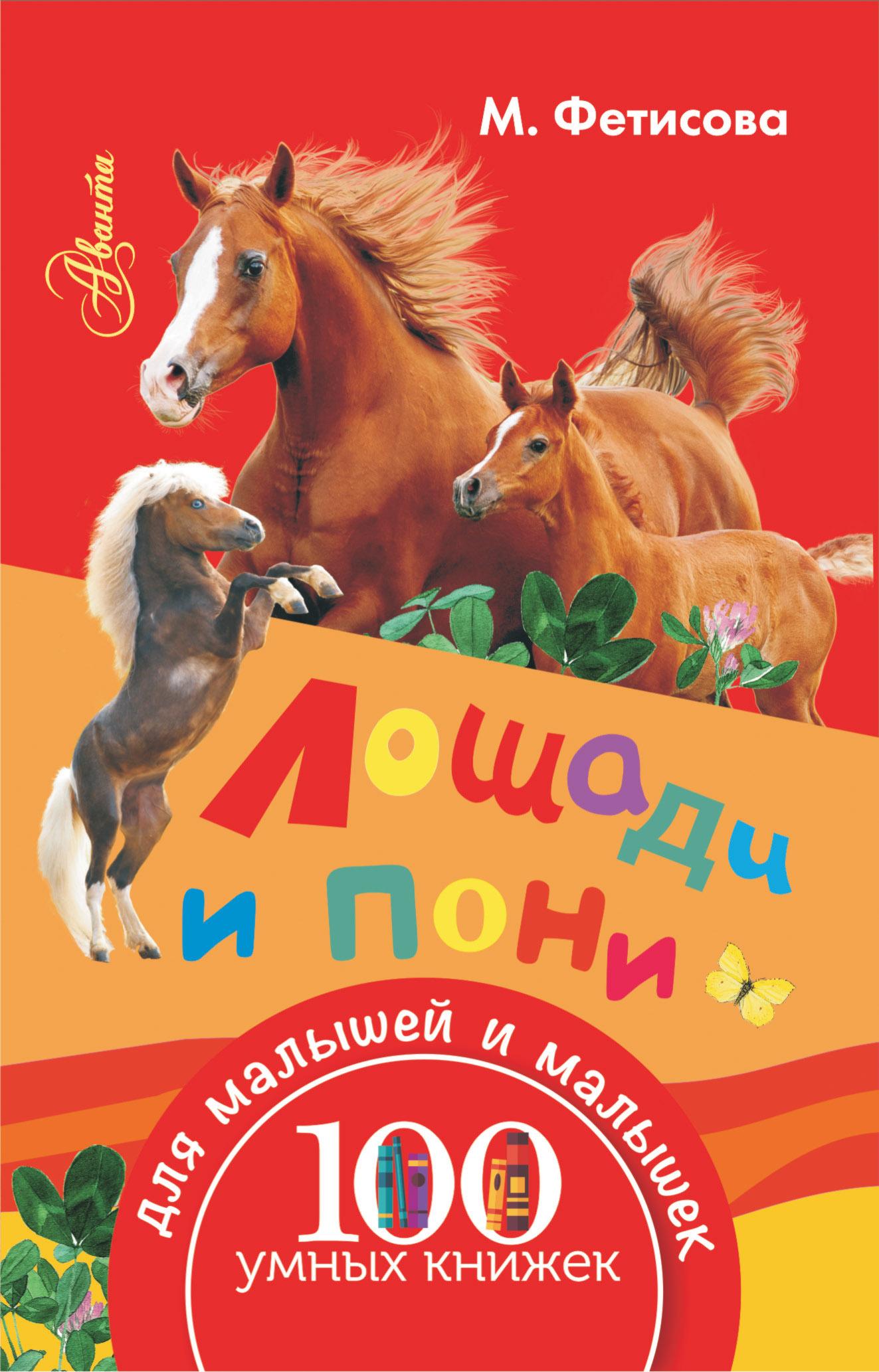 Фетисова М. Лошади и пони пони малышки