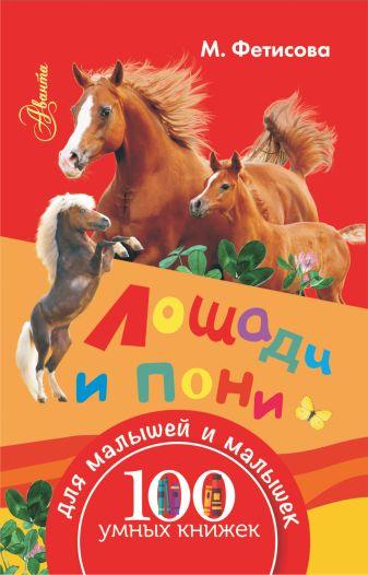 М. Фетисова - Лошади и пони обложка книги