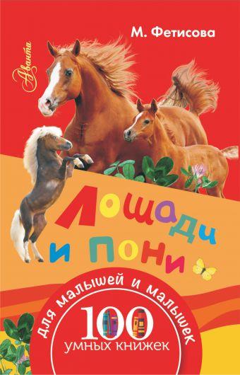 Лошади и пони Фетисова М.