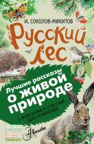 Соколов-Микитов И.С. - Русский лес' обложка книги