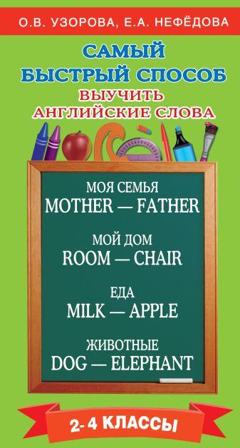 Узорова О.В., Нефедова Е.А. - Самый быстрый способ выучить английские слова обложка книги
