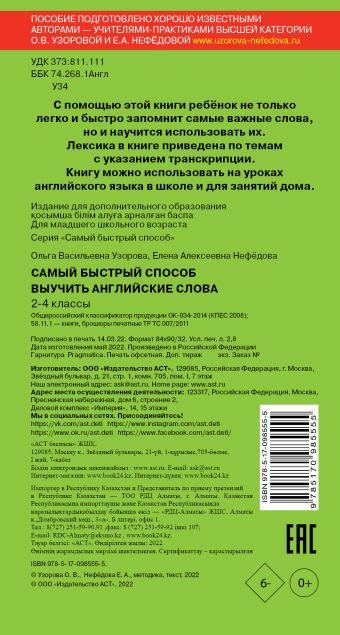 Самый быстрый способ выучить английские слова О. В. Узорова, Е. А. Нефедова