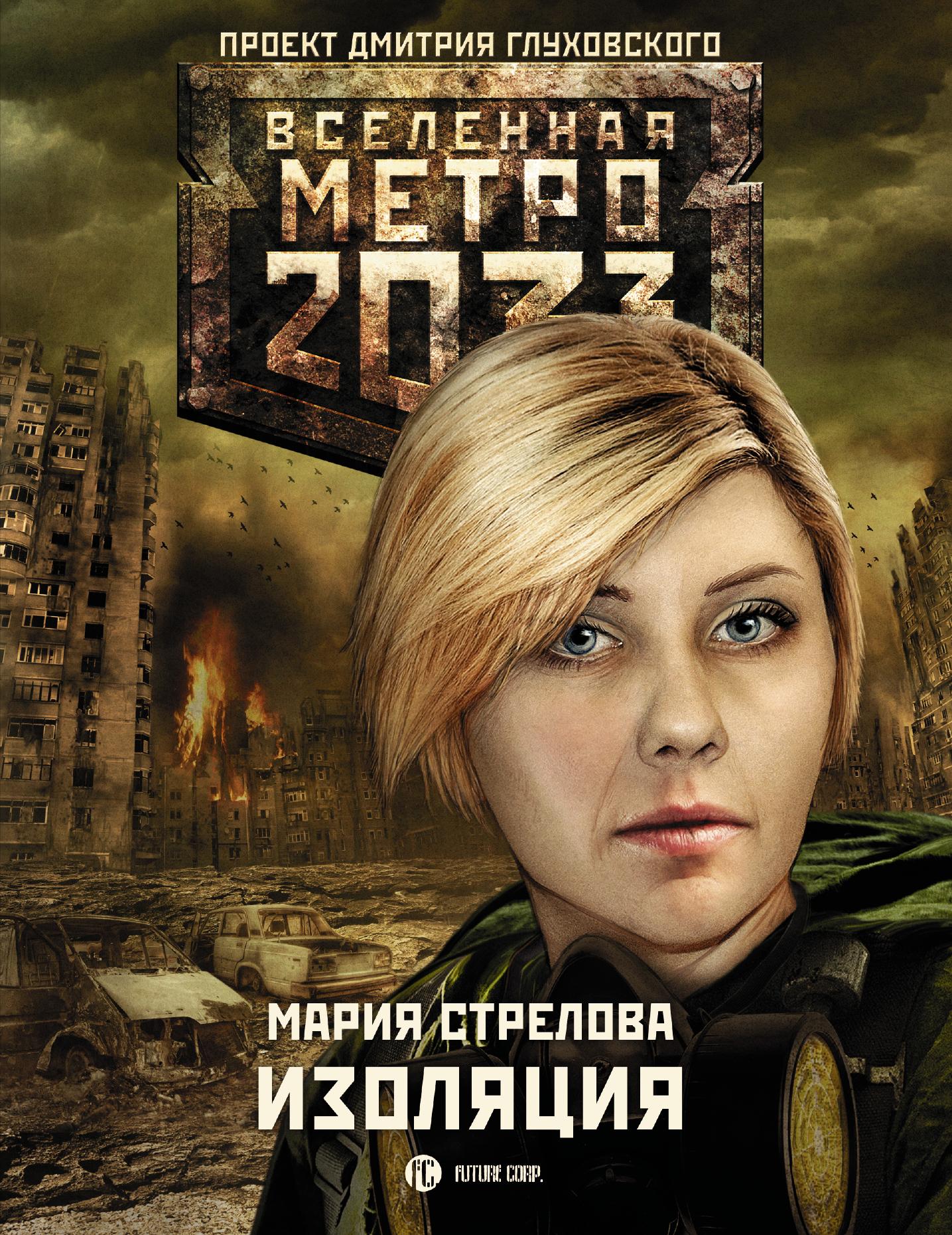 Стрелова М.А. Метро 2033: Изоляция осипов и в метро 2033 лешие не умирают