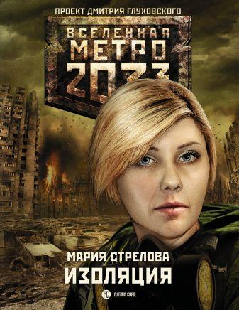 Мария Стрелова - Метро 2033: Изоляция обложка книги