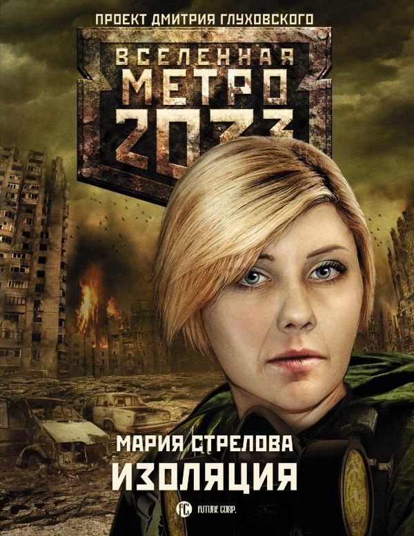 Метро 2033: Изоляция. Стрелова Мария Андреевна