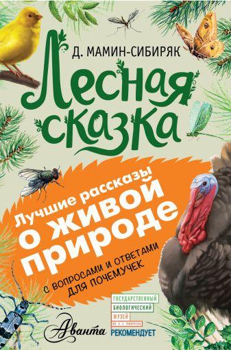 Мамин-Сибиряк Д.Н. - Лесная сказка обложка книги