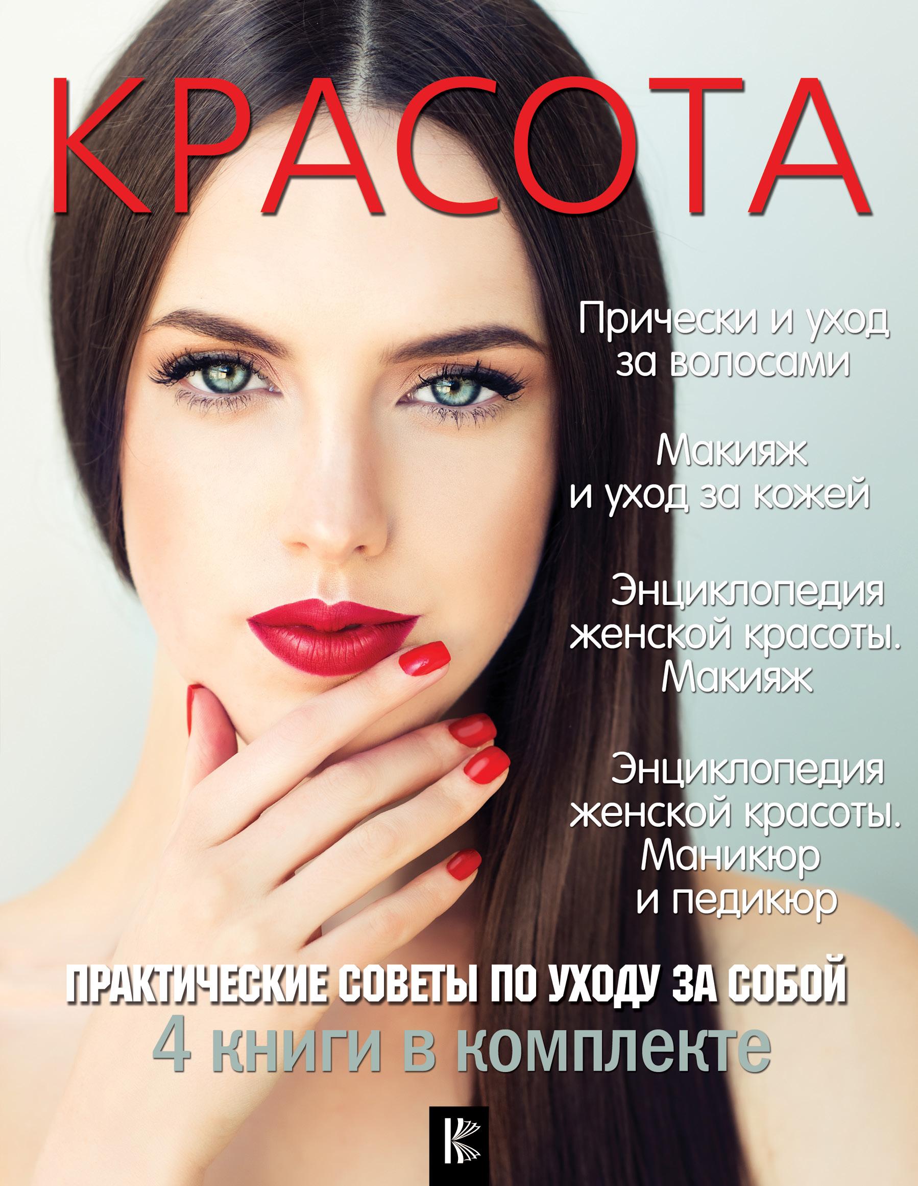 . Красота. Практические советы по уходу за собой энциклопедия женской красоты макияж