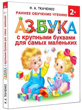 Ткаченко Н.А., Тумановская М.П. - Азбука с крупными буквами для самых маленьких обложка книги