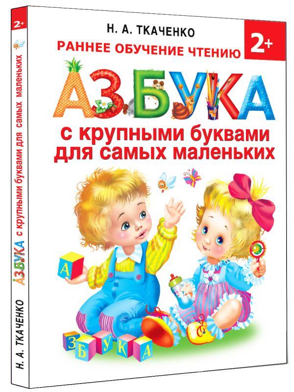 м п тумановская азбука с крупными буквами для самых маленьких Ткаченко Наталия Александровна Азбука с крупными буквами для самых маленьких