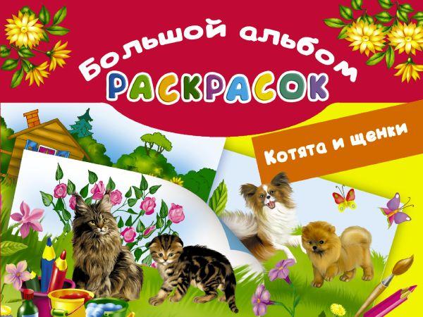 Котята и щенки Глотова В.Ю.