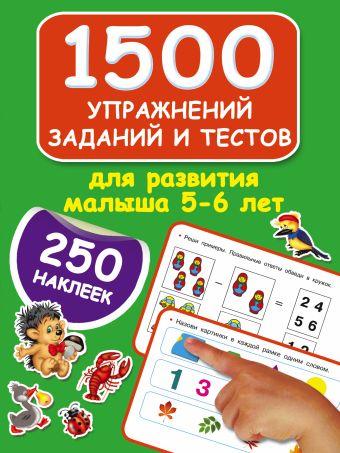 1500 упражнений, заданий и тестов для развития малыша 5-6 лет Дмитриева В.Г.